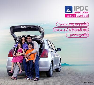 ipdc-auto-loan